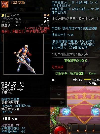DNF神之意象改版介绍