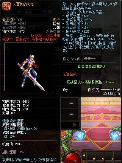 DNF卡西姆的大剑改版介绍
