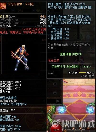 DNF信念徽章自由改版介绍