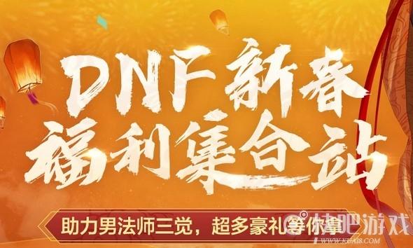 DNF新春福利集合站活动 签到领黑钻