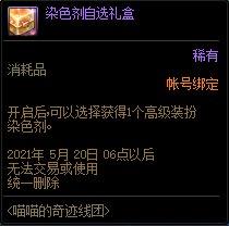 DNF5月6日版本更新内容 加入酷跑及黑白棋小游戏