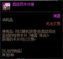 DNF混沌启示者柯林婕宝珠属性
