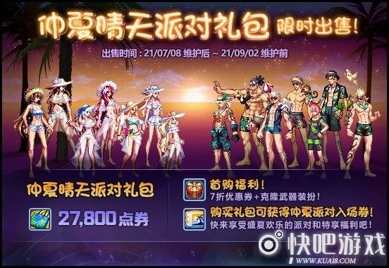 DNF仲夏夜梦宝珠属性 技能攻击力+3%