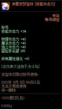 DNF2021夏日称号宝珠属性 仲夏晴空和仲夏夜梦