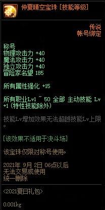 DNF仲夏晴空宝珠属性 全职业主动技能提升