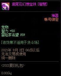DNF2021夏日宠物宝珠属性 鸢尾花幻想宝珠多种属性