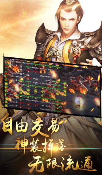 赤月烈火传奇iphone版下载 热血传奇 v1.0 ios手机版 屠龙宝刀