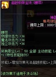 DNF100级刃影毕业附魔选择 装备附魔分析