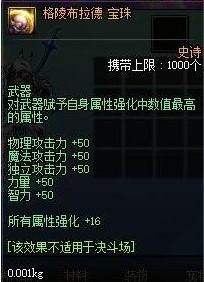 DNF100级刃影武器毕业附魔 首选15属强
