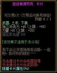 DNF100级刃影下装毕业附魔 首选70独立