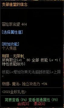 DNF2021国庆光环外观 炫酷帅气